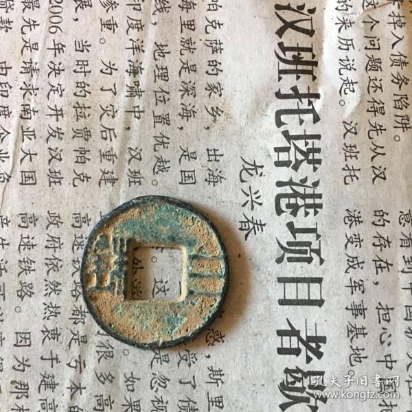 三銖 古幣 真偽自定 c∞l