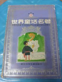 世界童话名著(连环画)