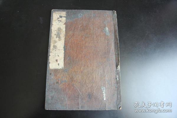 和刻本《孫子》慶長11年(1606年)刊