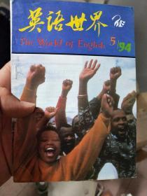 英语世界 1994.5