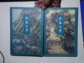 飞狐外传(高低册)【编号:G 3】