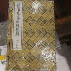颖滨先生道德经解 一函4册 手工宣纸线装