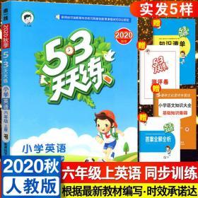 2020秋版53天天练六年级上册英语人教部编版RJ小学6六年级英语上