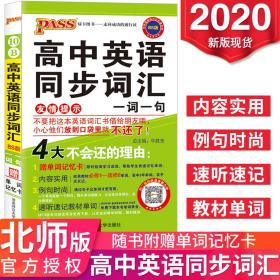 2020新版高中英语同步词汇北师大版BSD一词一句速听速记教材单词