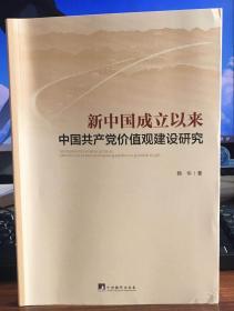 新中国成立以来中国共产党价值观建设研究