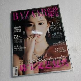 芭莎珠宝 2019年6、7月号合刊 刘亦菲
