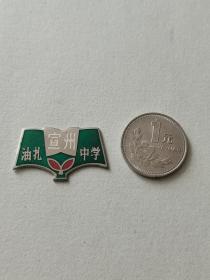 早期纪念章胸牌--宣州油扎中学