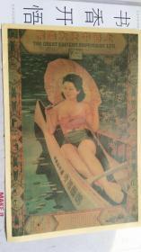 民国广告宣传画      上海中法大药房