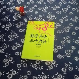 中小学生必读:孙子兵法 三十六计:青少版