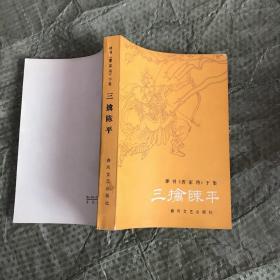 评书《曹家将》下集:三擒陈平