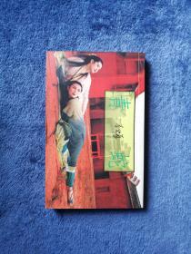 李碧华签名 赠本 赠送著名导演陈凯歌《青蛇》