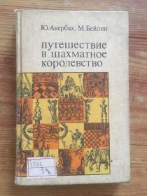 俄语 国际象棋旧书