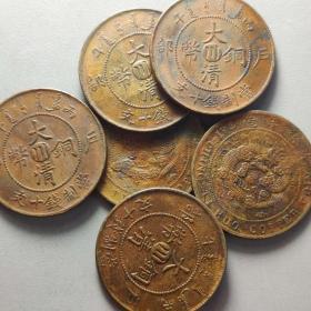 古铜钱,大清铜币,大清铜钱 ,户部十文,古钱币铜钱,中心川背龙,清代铜板铜圆,古钱币中之珍品极为稀有罕见,绝世珍品,极品,孤品,收藏可遇不可求的宝物
