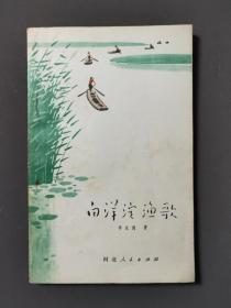 白洋淀渔歌(文革书籍) 72年一版一印