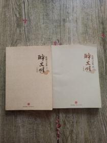 收藏马未都1:醉文明+醉文明:收藏马未都[ 贰]【2本合售】