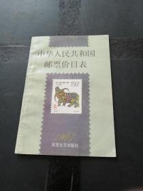 中华人民共和国邮票价目表.1997