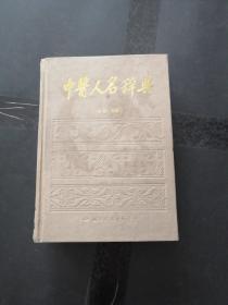 中医人名辞典