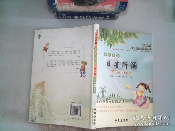 亲近母语日有所诵:小学3年级(第3版)