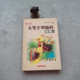 新编五笔字型编码词典