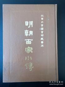 北京大学图书馆藏善本 明朝百家小传