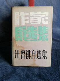 汪曾祺签名 《汪曾祺自选集》精装 1版1印 1987年