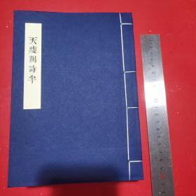 5648,6863696,天瘦阁诗半六卷 全5册,(清)李士棻,清光绪十一年(1885)活字本5册