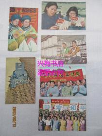 1952-1953年 明信片:共9张——中央民族学院彝族女学员阅读理论书籍、不识字的女工入速成识字班三月后可读通俗读物、国营农场的女拖拉机手在工作中、在粗纱机旁愉快工作的女工、庆祝土改胜利、我们热爱和平、一九五二年国庆游行队伍中的女运动员、新疆维吾尔族姑娘的民间舞、察北赛马的蒙族女选手和她的女儿