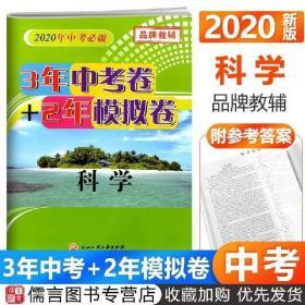 3年中考卷+2年模拟卷:科学(2018年中考必做)