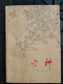 火种【32开本,插图本 私藏,1964年一版二次】品好