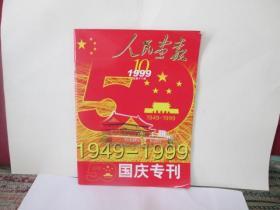 人民画报1999年第10期 国庆专刊