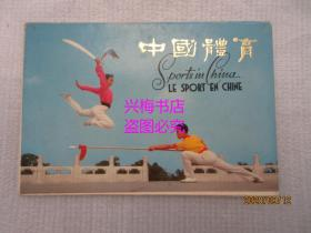 中国体育 明信片:共10张——1974年人民体育出版社