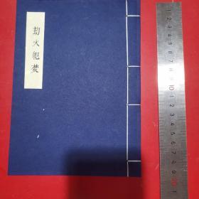 5640,6863716,劫火纪焚一卷 全1册,(清)何桂笙撰,清光绪十一年(1885)上海萃珍斋活字本1册