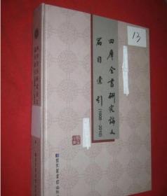 四库全书研究论文篇目索引(1908-2010)