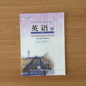 普通高中课程标准实验教科书:英语6 选修