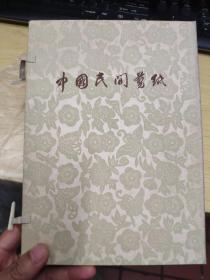《中国民间剪纸》1956迁安剪纸 点染20张 国际书店