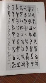画页(散页印刷品)--书法-追忆悲鸿大师(金文-陈恒安)596