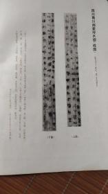 画页(散页印刷品)--书法-四川青川郝家坪木牍,。杜牧诗一首(金文-陈恒安)596