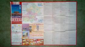 旧地图-北京交通旅游图(2009年6月3版2010年12月13印)2开8品