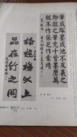 画页(散页印刷品)--书法-楷书宋苏轼句(朱学达),五言对联(李成海),行书杜牧诗(祝遂之),草书白居易诗(马世晓)596