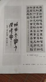 画页(散页印刷品)--书法--(王卫明)隶书条幅,篆书条幅(苏士澍)行书条幅愚公移山(陈国康),行书条幅(李仲元)596