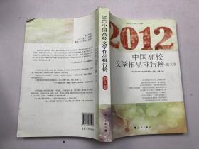 2012中国高校文学作品排行榜