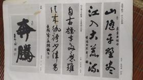 画页(散页印刷品)-书法--行书五言联(余明海),行书七言联(刘自成),条幅(王云),横幅岳阳楼记(李向东),横幅图画歌(李陇华),横幅春江花月夜(傅周海)596