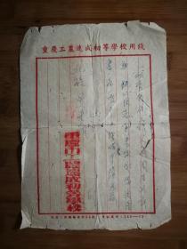 ●城市见证:《重庆工农速成初等学校函》【五十年代16开】!