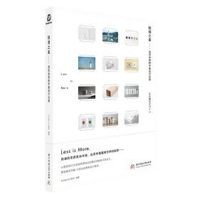 极简之美:回归本质的平面设计法则