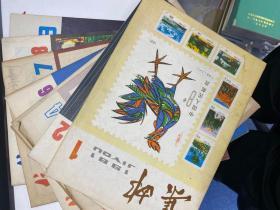 集邮1981(1、2、4、5、6、7、8、9)