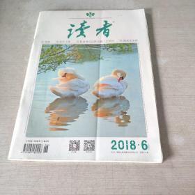 读者 2018 6