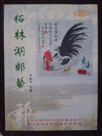 当代集邮:特刊一(总28期)——柘林湖邮艺(田建平签赠本)