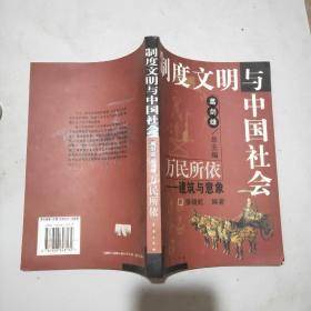 (制度文明与中国社会)万民所依 建筑与意象 (16开)
