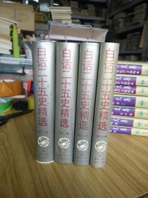 白话二十五史精选第1-4卷