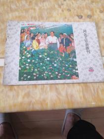 河北工农兵画刊 1975.10